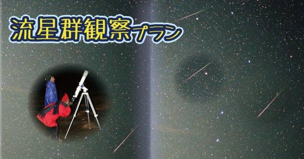 【11/11~13、1/4】流星群観察プラン