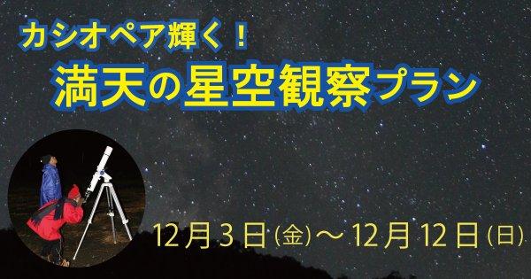 【11/3~11/7】カシオペヤ輝く!満天の星空観察プラン
