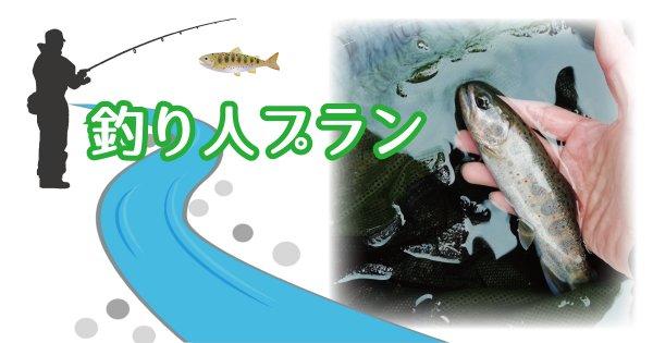 【6/23~7/22】早川での釣りにお勧め!釣り人プラン