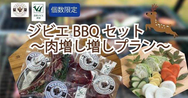 ジビエBBQセット~肉増し増しプラン~