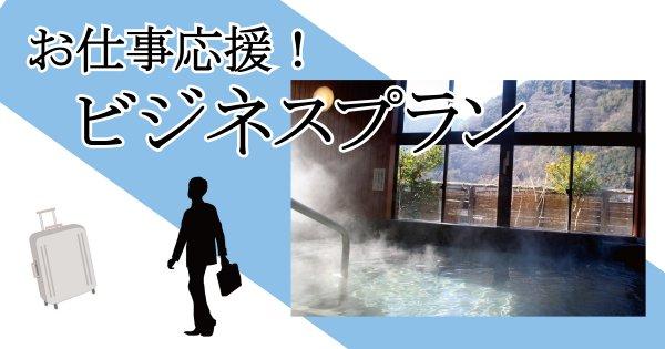【5/23~9/30】ビジネスプラン