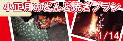 【1/14】小正月のどんど焼き体験プラン