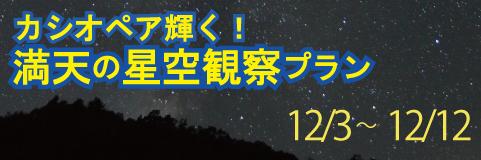 【12/3~12/12】カシオペヤ輝く!満天の星空観察プラン