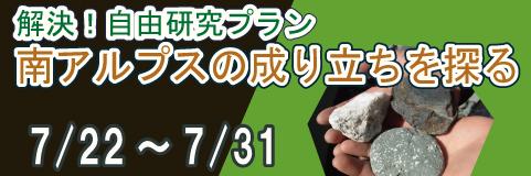 【7/22~7/31】解決!自由研究プラン 南アルプスの成り立ちを探る