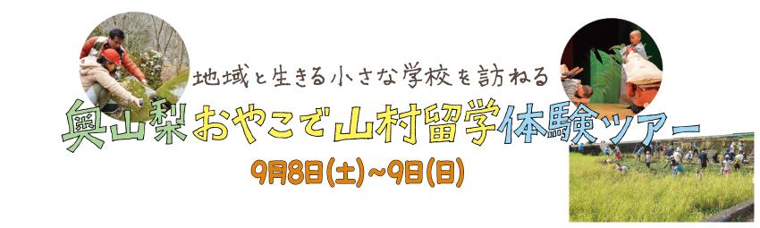 【9/8~9】奥山梨おやこで山村留学体験ツアー