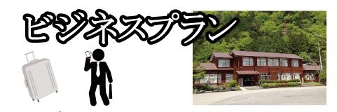 【5/23~12/25】ビジネスプラン