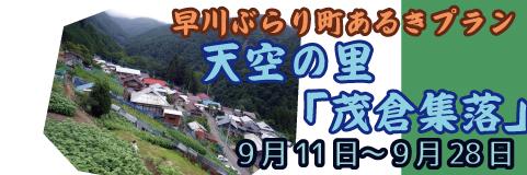 【9/11~28】早川ぶらり町あるきプラン 天空の里・茂倉