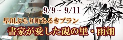 【9/9~9/11 】早川ぶらり町歩きプラン 書家が愛した硯の里・雨畑