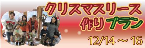 【12/14~16】森のクリスマスリース作りプラン